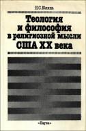 Юлина - Теология и философия в религиозной мысли США XX века