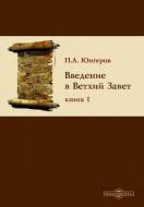 Юнгеров - Введение в Ветхий Завет