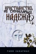 Христианство не оправдавшее надежд - Рави Захариас