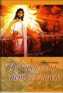 Зайцев Евгений - Без прошлого нет будущего - История Церкви АСД