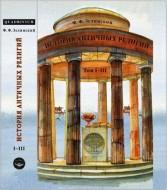 Фаддей Зелинский - История античных религий - Том 1-3
