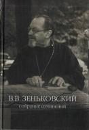 Василий Зеньковский - Собрание сочинений - Том 4 - Христианская философия