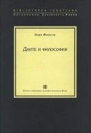 Жильсон - Данте и философия