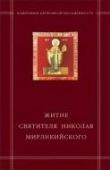 Василий Васильевич Калугин —  «Житие святителя Николая Мирликийского»