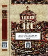 Жития византийских святых эпохи иконоборчества - Том I - Квадривиум