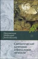 Иеромонах Мефодий - Зинковский - Святоотеческие категории и богословие личности