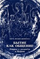 Зизиулас Иоанн - Бытие как общение - Очерки о личности и Церкви