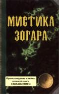 Ярослав Ратушный – Павел Шаповал – Зогар – в 6-ти томах – Том 1 - Мистика Зогара