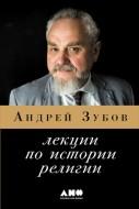 Андрей Зубов - Лекции по истории религий