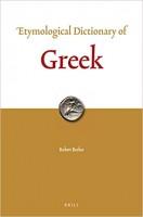 Beekes - Etymological Dictionary of Greek - словарь BibleQuote