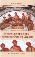 Валерий Аликин - История и практика собраний в Ранней Церкви