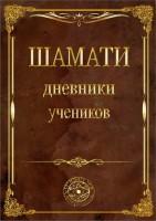Аврам Давид Фишерман - Радаф - Шамати - Дневники учеников Бааль Сулама