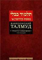 Вавилонский Талмуд - Трактат Кидушин - Том 1