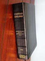 Библия короля Иакова - 1611 - перевод на русский язык