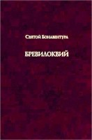 Святой Бонавентура - Бревилоквий