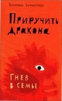 Екатерина Алексеевна Бурмистрова - Приручить дракона. Гнев в семье