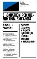 Чудакова - О закатном романе Михаила Булгакова