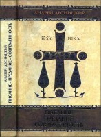 Андрей Десницкий - Писание — Предание — современность