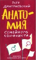 Петр Дмитриевский - Анатомия семейного конфликта - Победить или понять друг друга