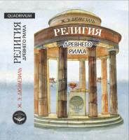 Дюмезиль Жорж - Религия древнего Рима