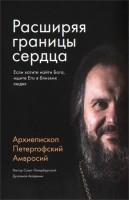 Ермаков - Расширяя границы сердца