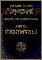 Аврам Давид Фишерман – Радаф – Азбука молитвы