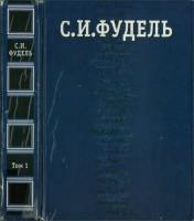 Сергей Иосифович Фудель - Собрание сочинений в трех томах