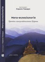 Архімандрит Кирило - Говорун - Мета-еклезіологія - хроніки самоусвідомлення Церкви