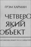 Грэм Харман - Четвероякий объект: Метафизика вещей после Хайдеггера