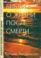 Вильям Хендриксен - Библия о жизни после смерти
