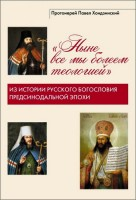 Протоиерей Павел Хондзинский - Ныне все мы болеем теологией - Из истории русского богословия предсинодальной эпохи