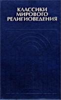 Классики мирового религиоведения - Антология - Том 1