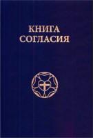 Книга Согласия - Вероисповедание и учение Лютеранской церкви