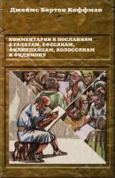 Джеймс Бертон Коффман - Комментарии к Посланиям к Галатам, Ефесянам,Филиппийцам, Колоссянам и Филимону