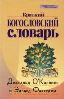 О'Коллинс Джеральд и Фарруджа Эдвард - Краткий богословский словарь