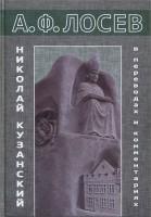 Лосев - Николай Кузанский в переводах
