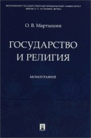 Мартышин Орест - Государство и религия: монография