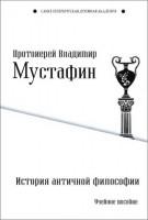 Протоиерей Владимир Мустафин - История античной философии