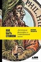 Массимо Пильюччи - Как быть стоиком - Античная философия и современная жизнь