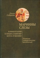 Ольга Седакова - Мариины слезы. Комментарии к православному богослужению. Поэтика литургических песнопений