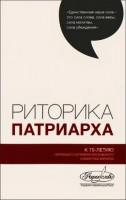 Риторика Патриарха - К 70-летию Святейшего Патриарха Московского и всея Руси Кирилла