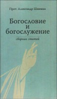 Богословие и богослужение - Сборник статей - Протопресвитер Александр Шмеман