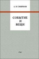 Андрей Смирнов Событие и вещи