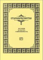 Старообрядчество: история, культура, современность. Выпуск 17