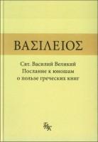 Свт. Василий Великий - Послание к юношам о пользе греческих книг