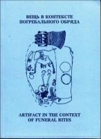 Вещь в контексте погребального обряда - Сборник статей
