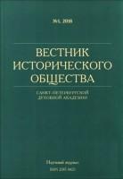 Вестник Исторического общества СПбПДА
