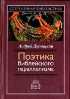 Десницкий Андрей - Поэтика библейского параллелизма