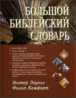 Большой библейский словарь - Элуэлл У., Камфорт Ф.