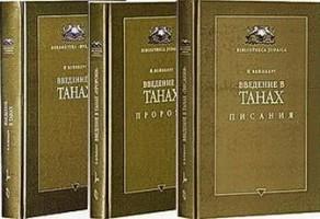 Вейнберг Введение в Танах